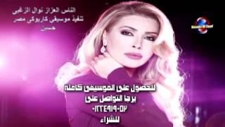 الناس العزاز نوال الزغبى موسيقى 01224919053 كاريوكي مصر