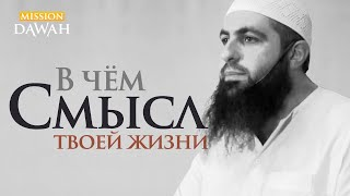 В чём СМЫСЛ ТВОЕЙ ЖИЗНИ в этом мире? - Мухаммад Хоблос