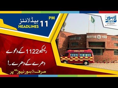 11 PM Headlines Lahore News HD - 21 May 2018