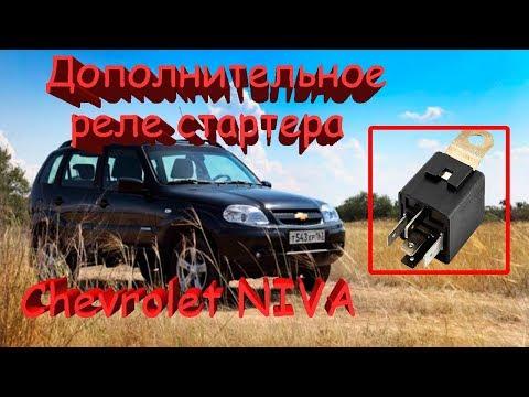Дополнительное реле стартера на Ниву Шевроле, решение проблемы запуска двигателя на горячую. Тюнинг