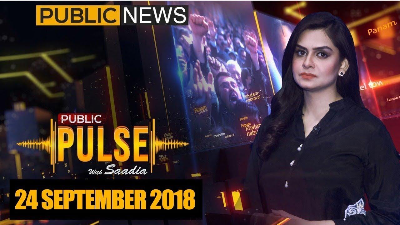 Public Pulse with Saadia Afzal | 24 Septmeber 2018 | Public News