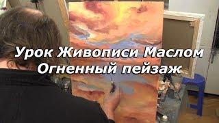Мастер-класс по живописи маслом №76 - Огненный пейзаж. Как рисовать маслом. Урок рисования Сахаров