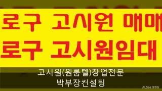 종로구 ,중구고시원매매 010-2299-3481
