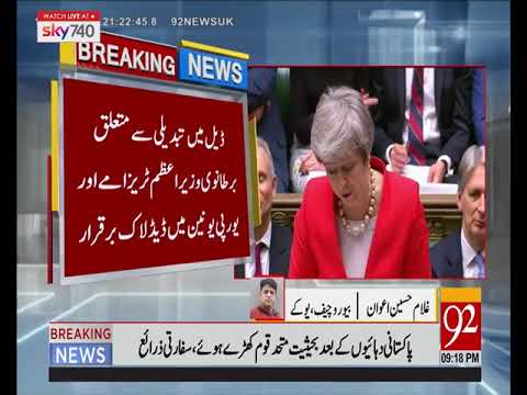 There will be no chance to pass Brexit deal | 11 March 2019 | UK News | Pakistan News