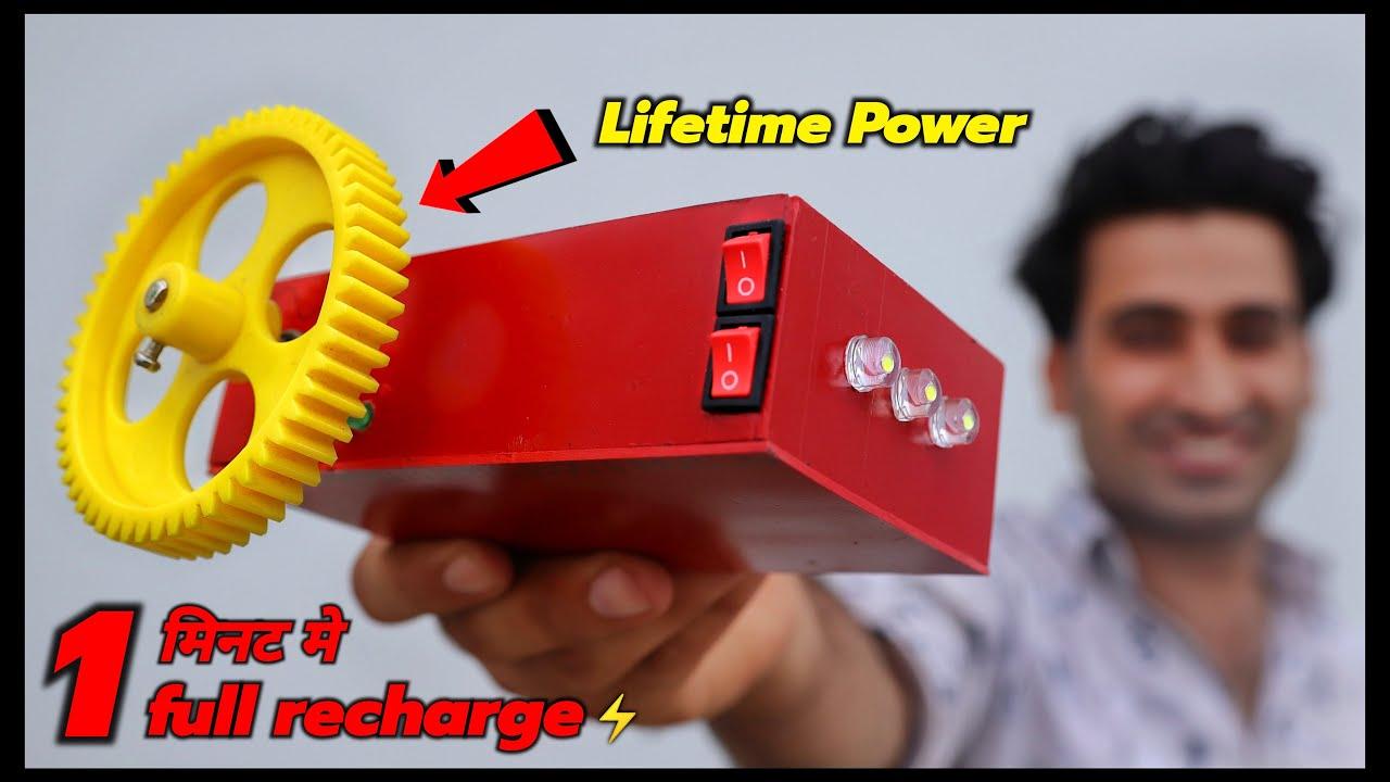 सिर्फ 1 मिनट Charge करो और 24 घंटे चलाओ    100% Working    Top New Idea