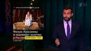 """ВУ: Гей-персонаж в фильме """"Красавица и Чудовище"""""""