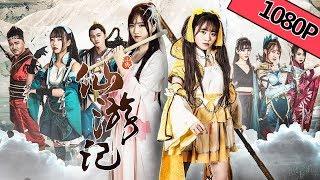 【古装玄幻】《仙游记 Xian You Ji》——SNH48偶像女团爆笑修仙|Full Movie|万丽娜/费沁源/於佳怡 /陈珂