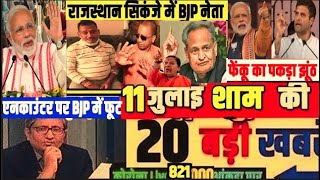 Nonstop News 11 July 2020lआज की ताजा ख़बरें||News Headlines|mausam vibhag aaj weather,sbi,lic,newss