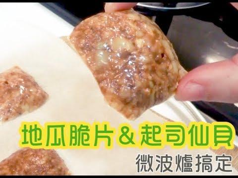 【微波爐】零食不用買!地瓜脆片、起司仙貝5分鐘內微波搞定