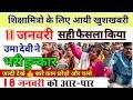 11 January UMA Devi Shikshamitra, 18 January Shikshamitra latest news today, Shikshamitra news Today