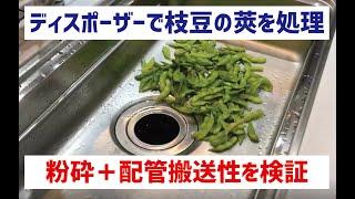 ディスポーザー 強力粉砕 枝豆の莢 粉砕+配管検証   フロム工業製