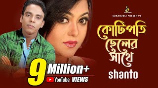 কোটিপতি ছেলের সাথে - Kotipoti Cheler Shathe | Shanto | Music Video | Bangla New Song 2018