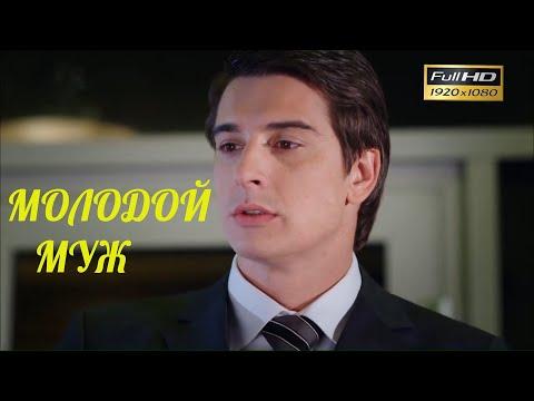 Фильм МОЛОДОЙ МУЖ с Бондаренко . Русские мелодрамы 2020