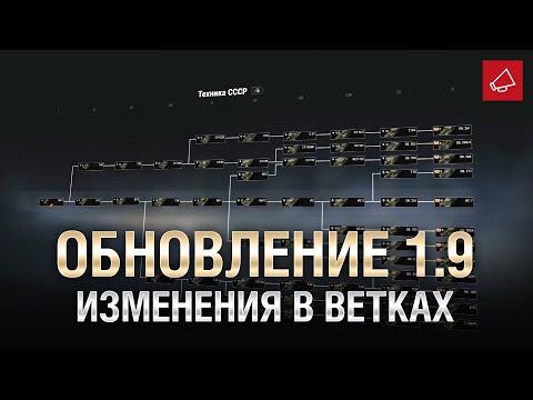 Изменения в ветках в Обновлении 1.9 - От Homish [World of Tanks]