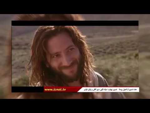 هفت تصویر از انجیل یوحنا - تصویر چهارم