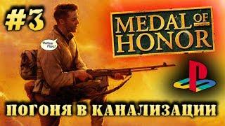 Medal Of Honor - ПОГОНЯ В КАНАЛИЗАЦИИ [PS1] - Прохождение #3