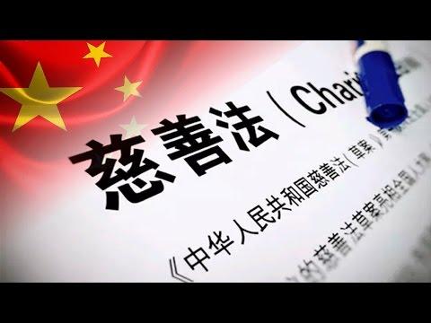 时事大家谈: 学者:中国《慈善法》缺乏监管架构