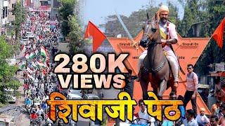 Shivaji Tarun Mandal - Shivaji Peth : Two Wheeler Rally || शिवाजी तरुण मंडळ, शिवाजी पेठ