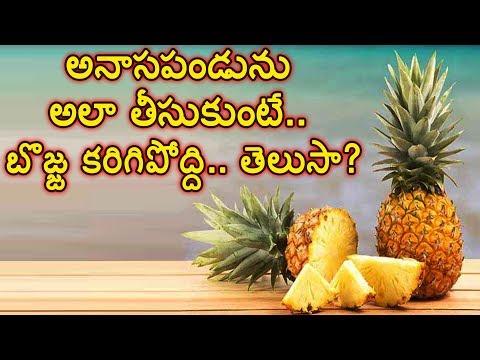 #Pineapple అనాసపండును అలా 40 రోజులు తీసుకుంటే? #Health #Obesity #Stomach thumbnail