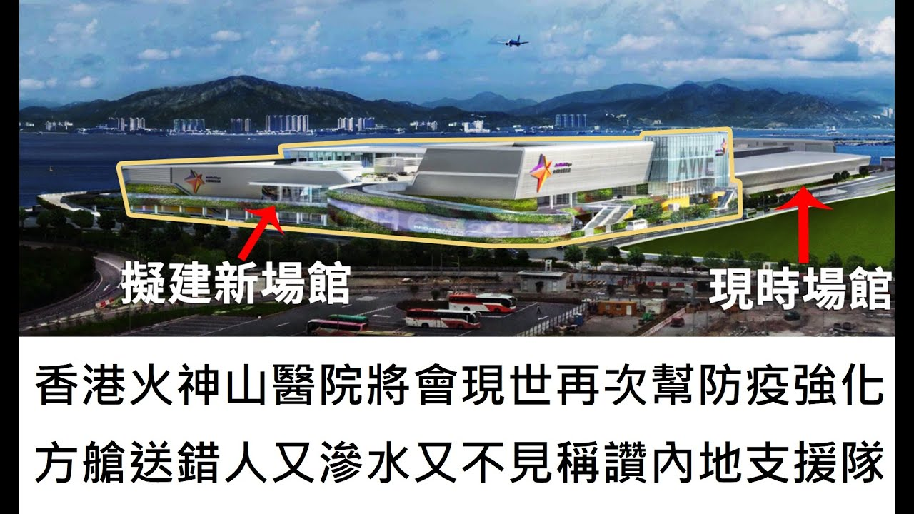 香港火神山醫院將會現世再次幫防疫強化,方艙送錯人又滲水又不見稱讚內地支援隊-20200803A01