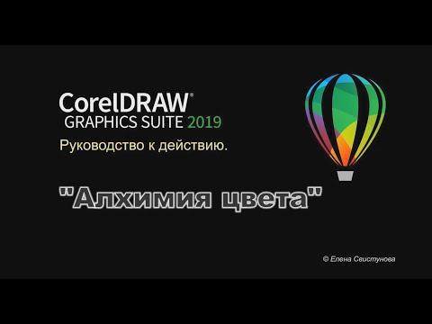 """ЧАСТЬ 1 - CorelDRAW: """"из серебра в золото"""" - использование фильтра """"Цветовая кривая""""."""