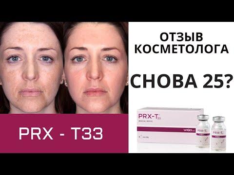 Как делают PRX-T33 пилинг лица. Отзыв врача