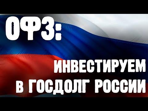 ОФЗ: Как работают облигации федерального займа в России
