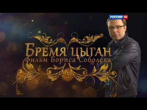 Бремя цыган. Фильм