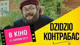 DZIDZIO Контрабас. Другий офіційний трейлер фільму (2017)