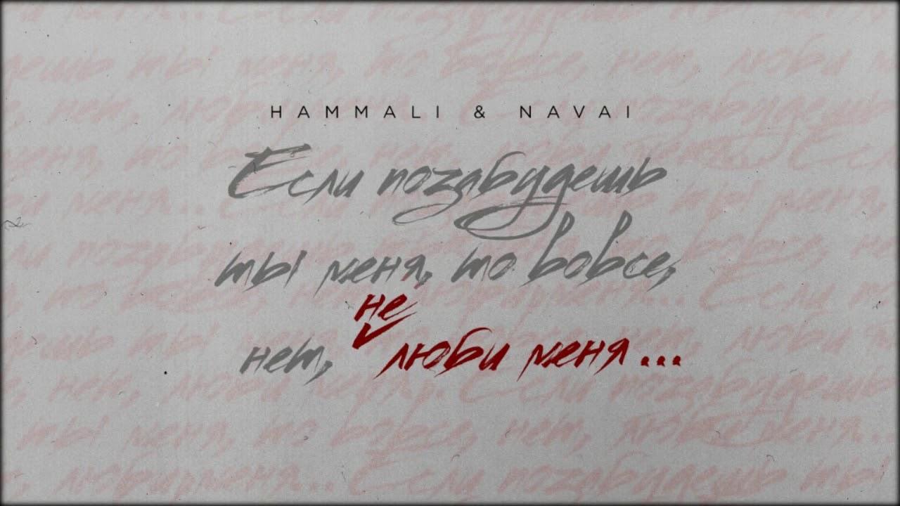 HammAli & Navai — Не люби меня ( 2020 )