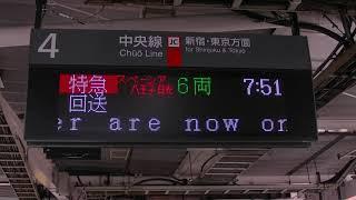 [ATOS放送]スペーシア八王子日光 東武日光行
