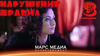 """Мини -сериал """"Нарушение правил"""" - 3 серия"""