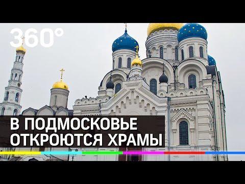 В Подмосковье разрешили ходить в храмы