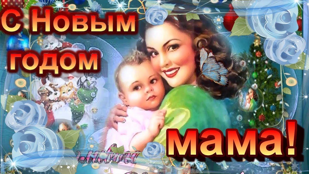 Детское поздравление маме с новым годом