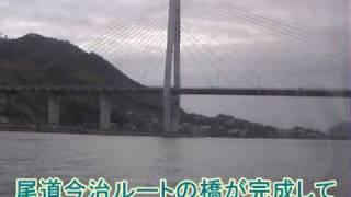 尾道~今治高速船