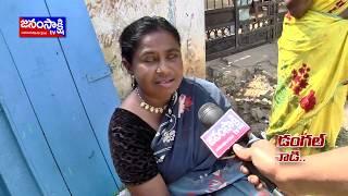 Kodangal Assembly constancy JANAMSAKSHI TV  survey  Report.