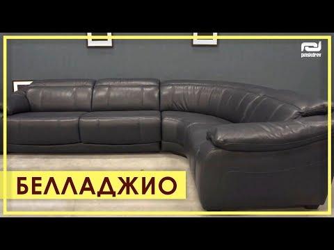 УГЛОВОЙ ДИВАН «БЕЛЛАДЖИО». Обзор дивана Белладжио от Пинскдрев в Москве