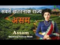 assam amazing facts in hindi