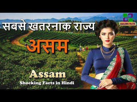 असम की दिलचस्प तथ्य // Assam Amazing Facts in Hindi