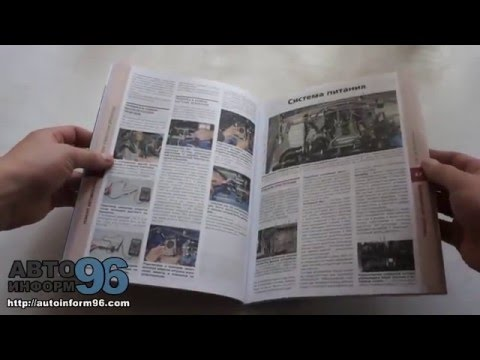 Книга по ремонту GAZ 31105 (ГАЗ 31105 Волга)