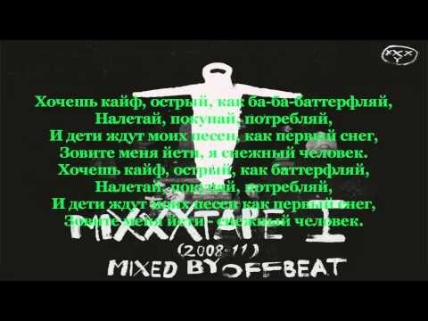 Скачать Oxxxymiron - Йети и дети Рифмы и панчи полная версия