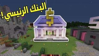 ماين كرو | اول مبنى لي في السيرفر!! MineCrew #4