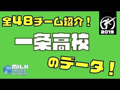 【奈良県・一条高校】全チーム紹介!☆全国高校サッカー選手権