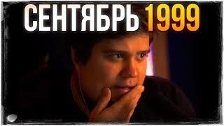 ЭТО БЫЛ СЕНТЯБРЬ 1999 ГОДА...