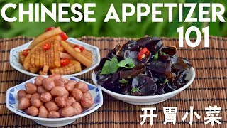 Real Chinese Appetizers (开胃小菜)