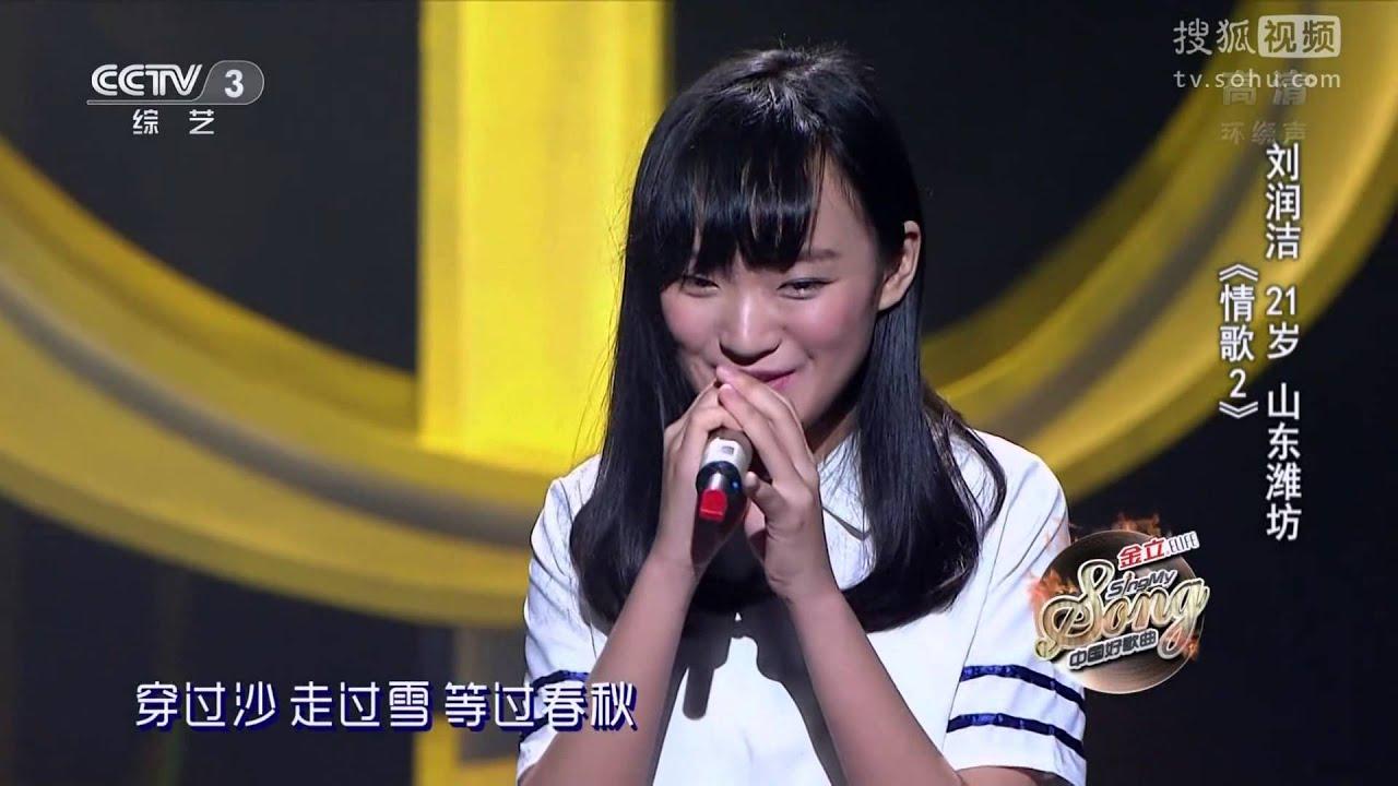 中國好歌曲 第二季第三期 劉潤潔 《情歌2》 20150116 全高清 Full HD - YouTube