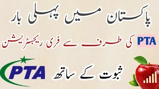 Pta approved mobile check || pta mobile registration online, Pta contact number