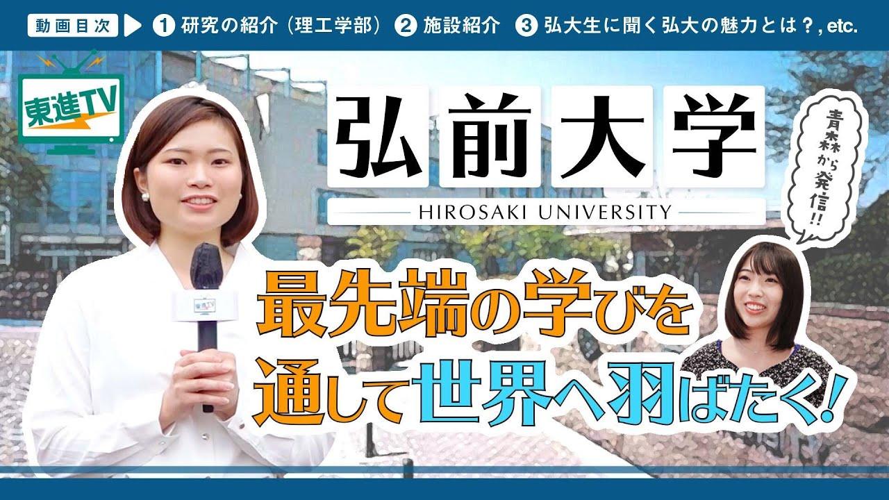 【弘前大学】世界で誰もやったことのない最先端の研究!! | 世界へ羽ばたくための学びとは!?