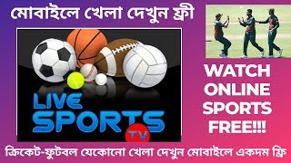 Watch Live Sports Free On Your Mobile  Android and ios