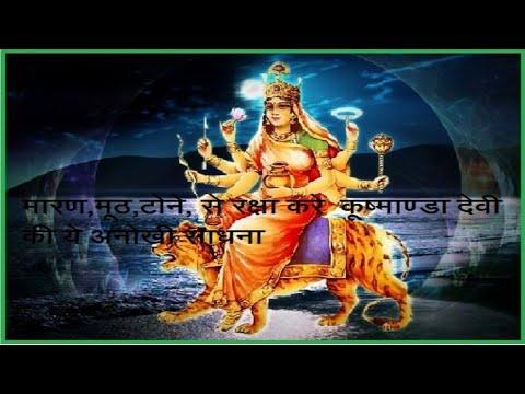 मारण,मूठ,टोने से रक्षा करे कूष्मांडा देवी की अनोखी साधना/yogini/navdurga sadhana